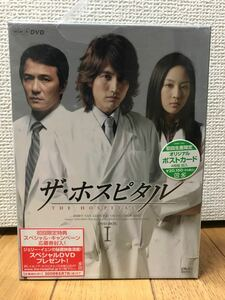 〈新品〉ザ・ホスピタルI DVD-BOX 【台湾】ジェリーイェン