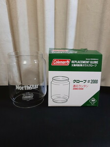 【新品】コールマン純正 ノーススター2000・2500用ガラスグローブ 21012312