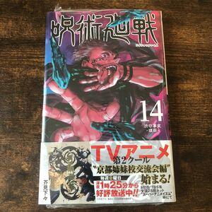 呪術廻戦 14巻 初版 新品未読 特典付 シュリンク付