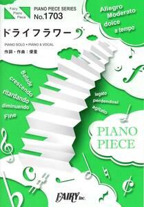 ピアノピース PP1703 ドライフラワー / 優里 (ピアノソロ・ピアノ&ヴォーカル) (日本語) 楽譜
