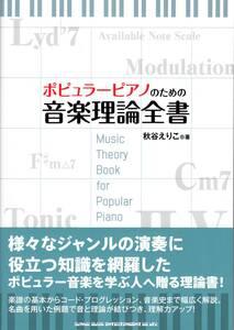 ポピュラーピアノのための音楽理論全書 (日本語) 単行本