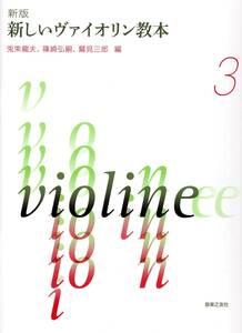 新版 新しいヴァイオリン教本 3 (日本語) 楽譜