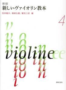 新版 新しいヴァイオリン教本 4 (日本語) 楽譜