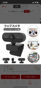ウェブカメラ WEBカメラ マイク内蔵 USBカメラ 即挿即用式 パソコン ノートパソコン用