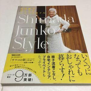 即決 ゆうメール便のみ送料無料 島田順子おしゃれライフスタイル Shimada Junko Style JAN-9784838728718