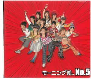 モ-ニング娘。 No.5(メンバーポスター・フォト冊子付) CD