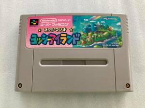 見た目も良好 21-0118-03 スーパーファミコン ヨッシーアイランド セーブOK動作品 SFC スーファミ