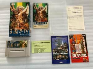 21-0128-03 スーパーファミコン 三国志4 セーブOK!動作品 SFC スーファミ