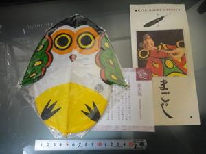 *[ не использовался товар ]. народные товары . следующий кайт кайт house ... Kitakyushu размер 21×19cm.... сова *