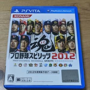 プロ野球スピリッツ 2012 PS Vita
