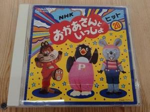 おかあさんといっしょ CD NHKおかあさんといっしょ ヒット20 はみがきじょうずかな、ほか