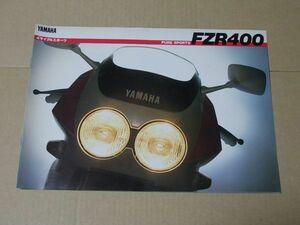 K223 即決 旧車オートバイカタログ ヤマハ FZR400 昭和62年