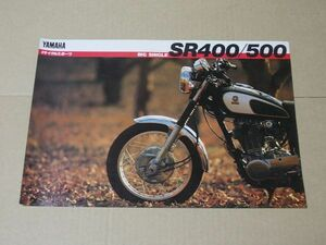 K222 即決 旧車オートバイカタログ ヤマハ SR400/500 昭和60年