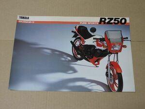K219 即決 旧車オートバイカタログ ヤマハ RZ50 昭和60年