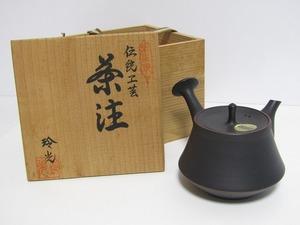 A24-697[SAN] 未使用 常滑焼 玲光 鯉江廣 黒泥 茶注 共箱 煎茶道具 横手急須