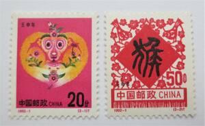 1992-1T 年賀切手 申 2種完 猿 新中国★