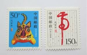 1998-1T 年賀切手 寅 2種完 新中国★