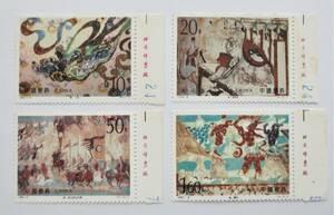 1994-8T 敦煌の壁画(5次) 4種完 新中国 銘版付★