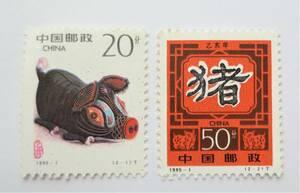 1995-1T 年賀切手 亥 猪 2種完 新中国★
