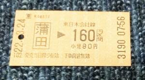 JR東日本 160円区間乗車券 平成22年 蒲田駅発行