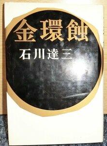 「金環蝕」 石川達三著 新潮社刊