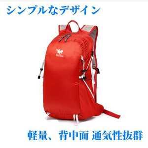 登山リュック 容量30L 優れた通気性と快適なフィット感