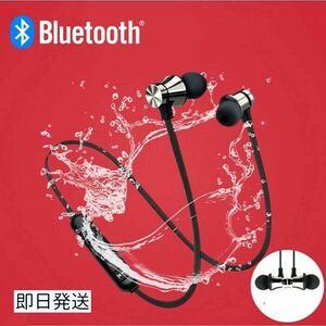格安! Bluetooth ワイヤレス イヤホン ブラック 防水 マグネット内蔵 充電式 USBケーブル付 ブルートゥース 重低音 高音質 簡単操作