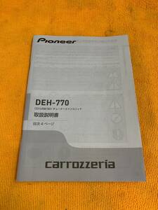 ☆取説 2011年 (平成23年) Pioneer carrozzeria DEH-770 パイオニア カロッツェリア CD/USB/SD チューナーメインユニット 取扱説明書☆