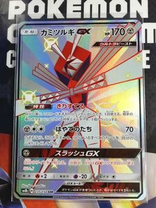 ポケモンカード SM8b 色違い カミツルギGX SSR 235/150 ハイクラスパック GXウルトラシャイニー