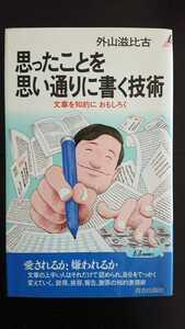【送料無料】外山滋比古『思ったことを思い通りに書く技術』★新書初版