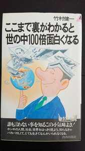 【稀少★送料無料】竹村健一『ここまで裏がわかると世の中100倍面白くなる』★新書初版