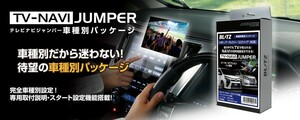 【BLITZ/ブリッツ】 TV-NAVI JUMPER (テレビナビジャンパー) 車種別パッケージ トヨタ プリウス ZVW51/ZVW55 [ETT35B]