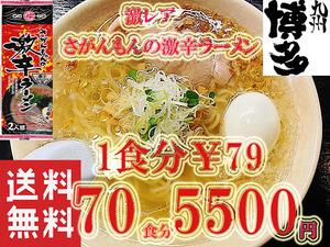 御徳用 90食分 ¥6780 九州 ラーメン 最安値 激レア  さがんもんの 激からとんこつ ラーメン うまかぞー