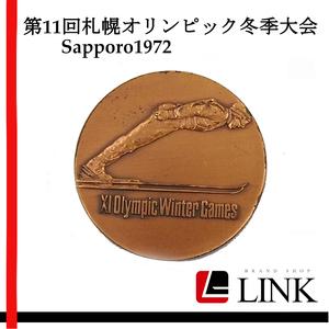 【札幌オリンピック冬季大会記念メダル】第11回 札幌 オリンピック 冬季大会 Sapporo 1972 昭和47年 レトロ
