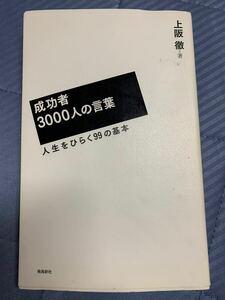 成功者3000人の言葉 人生をひらく99の基本