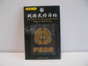 [ seal ] date .. house . Sengoku .. lacqering . lacqering seal made in Japan mobile equipment ornament etc. souvenir goods unused