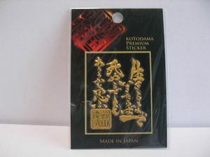 [ наклейка ] передний рисовое поле . следующий сырой .. до .. лакировка наклейка Sengoku .. лакировка Kyoto . лакировка главный офис мобильный оборудование орнамент и т.п. сувенир товар не использовался