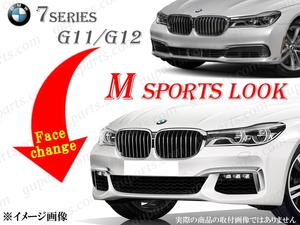 ■ BMW 7 シリーズ G11 / G12 M スポーツ タイプ 2015~ フロント バンパー セット グリル メッキ トリム エアロ 51118064752 51118064748