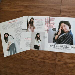 吉高由里子 切り抜き インタビュー記事