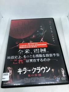 ★☆レンタル落ち DVD キラークラウン 血の惨劇/ブリタニ―・ベランデ☆★