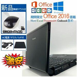 Windows 10 Office 2016 Panasonic 中古PC CF-J10 第2世代 新品SSD 240GB 8GB WIFI ワード エクセル パワーポイント 2019互換性