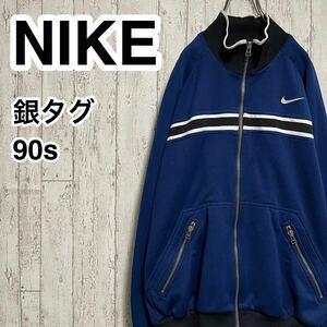 NIKE ナイキ ジャージ トラックジャケット 刺繍ロゴ 白タグ 銀タグ 90s Mサイズ ブルー