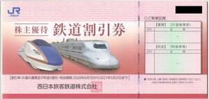 【在庫2】JR西日本 株主優待 鉄道割引券 1枚 2022/5/31迄