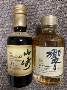 山崎12年 響  ミニボトル2本