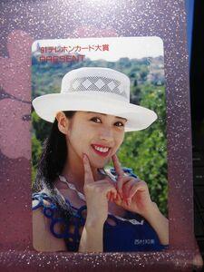 送料84円●未使用品 テレカ●西村知美 テレホンカード 44●昭和 アイドル
