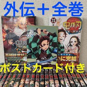 鬼滅の刃 鬼滅ノ刃 きめつのやいば 漫画 全巻セット コミック 外伝 1-23巻