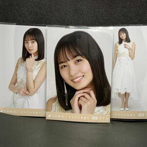 乃木坂46 生写真 遠藤さくら しあわせの保護色 表題 3種コンプ