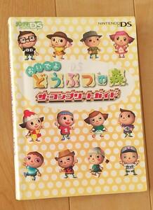 どうぶつの森 NINTENDO DS ザ・コンプリートガイド