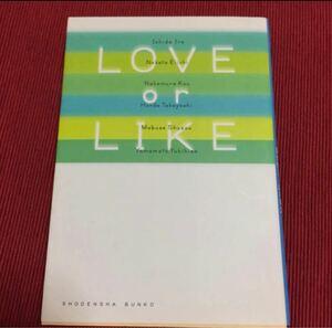 【小説・文庫】アンソロジー LOVE or LIKe