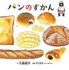 新品 未使用 大森裕子 パンのずかん コドモエのえほん 絵本 子供 こども 絵本 パン 図鑑 パンの図鑑 人気 クーポン ポイント